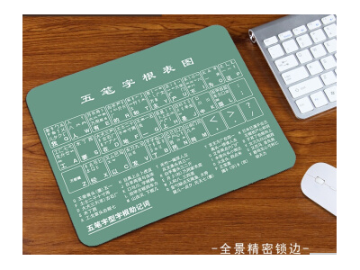 Mouse Pad with Five-stroke Rhetoric Table Input Method Keyboard Paste High Definition Five-stroke Mo