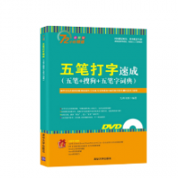 Five pen typing, five pen + Sogou + five character dictionary, computer five typing tutorial books