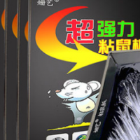 20 pieces of mouse stickers super strong sticky board Japanese version rat catching clip rat killing