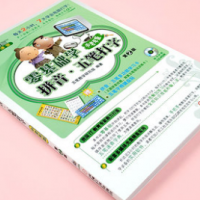 Zero basic Pinyin five stroke typing middle-aged and elderly novice quick tutorial textbook introduc